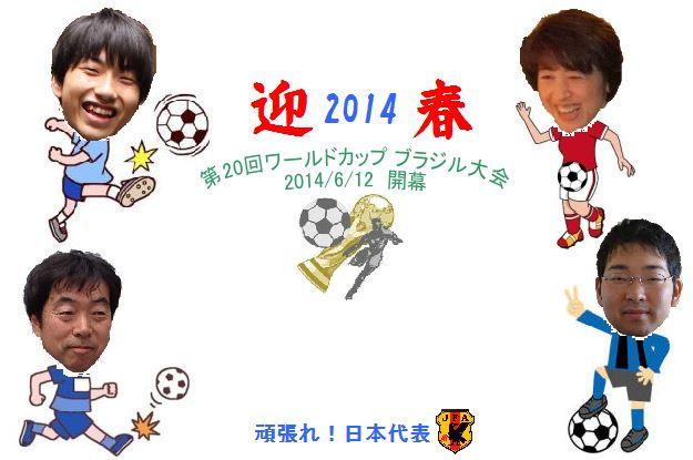 2014-01nenga.JPG